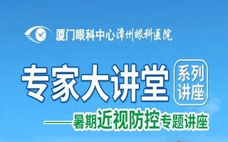 厦门眼科中心漳州眼科医院开展暑期儿童青少年近视防控专题讲座