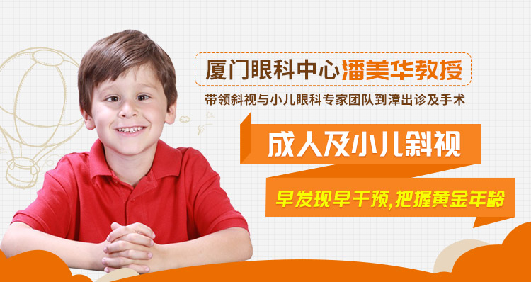 漳州斜视与小儿眼科banner
