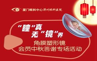 厦门眼科中心漳州眼科医院中秋角膜塑形镜活动